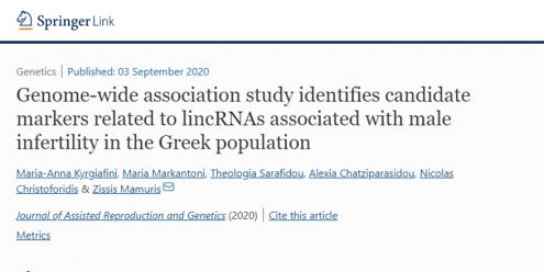 Το πρώτο επιστημονικό άρθρο βασισμένο στην έρευνα της ανδρικής γονιμότητας για τον ελληνικό πληθυσμό